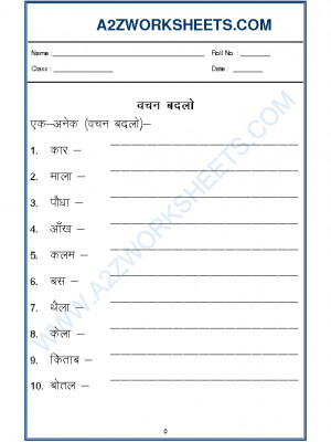 Hindi Worksheet - Singular plural-02