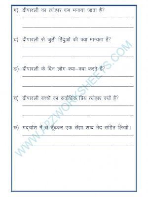 Apathit Gadyansh - 05