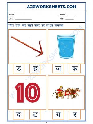 Hindi Worksheet - sahi akshar pehchano(Find the correct alphabet)-02