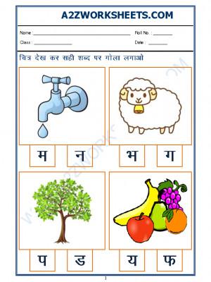 Hindi Worksheet - sahi akshar pehchano(Find the correct alphabet)-03
