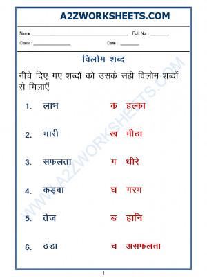 A2zworksheets Worksheet Of Hindi Grammar Vilom Shabd Opposite Words 02 Hindi Grammar Hindi Language