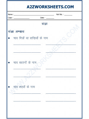 Hindi Gramar - Sangya Worksheet-03