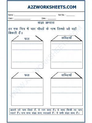 Hindi Gramar - Sangya Worksheet-05