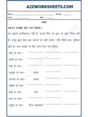 Hindi Gramar - Sangya Worksheet-07
