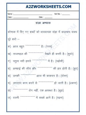 Hindi Grammar - Sangya Worksheet-04