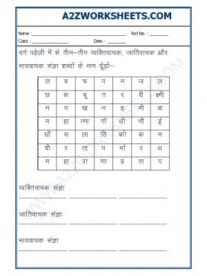 Hindi Grammar - Sangya Worksheet-05