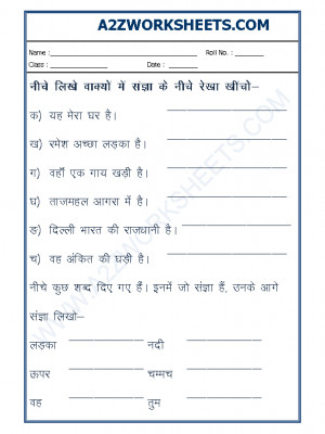 Hindi Grammar - Sangya Worksheet-06