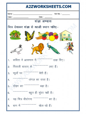 Hindi Grammar - Sangya Worksheet-02