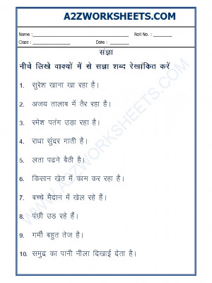 Hindi Vyakaran - Sangya Worksheet-07