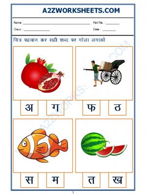 Hindi Worksheet - sahi akshar pehchano(Find the correct alphabet)-04