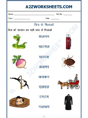 Hindi Worksheet - shabd se milao-03