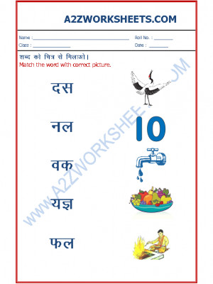 Hindi Worksheets - Match the word to picture-01