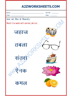 Hindi Worksheets - Match the word to picture-03