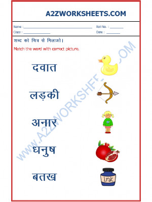 Hindi Worksheets - Match the word to picture-04