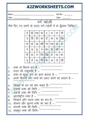 Hindi Worksheet - Crossword(वर्ग-पहेली)-01
