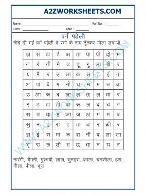 Hindi Worksheet - Crossword-02