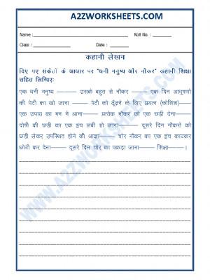 Hindi - Story Writing in Hindi-03-(Dhani Manushya Aur Naukar)