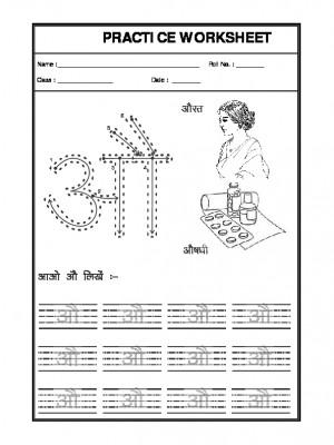 Hindi Alphabet 'au'