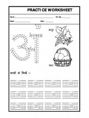 Hindi Alphabet 'ang'
