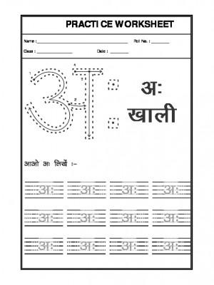 Hindi Alphabet 'anga'