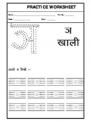 Hindi Alphabet 'ana'