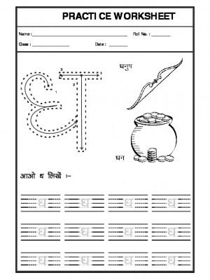 Hindi Alphabet 'dhaa'