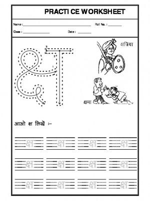 Hindi Alphabet 'ksha'