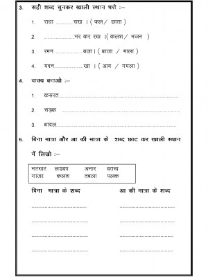 Class I - Hindi Practice Sheet-01