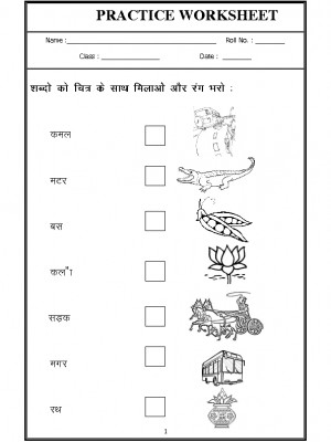 Hindi Worksheet - Match the picture
