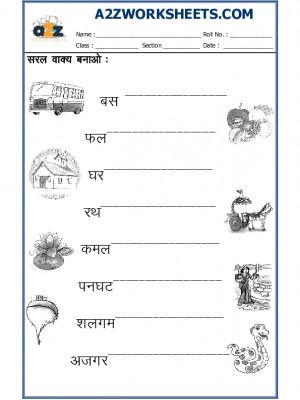 Hindi - Make Simple Words