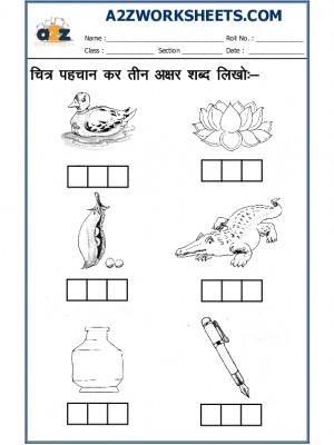 Hindi Letter Worksheet - 3 Letters-03