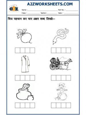 A2zworksheets Worksheet Of Hindi Letter Worksheet 4 Letters 01 Hindi Letter Practice Hindi Language