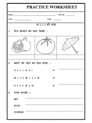 Hindi Matra Aa Ki Matra 02 on Kindergarten Worksheets Fillin