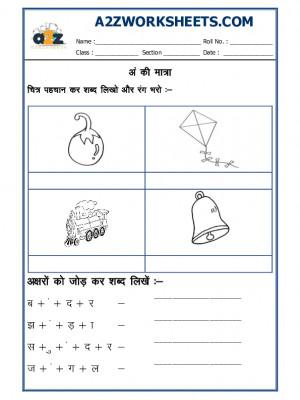 Hindi Matra - ang ki Matra - 01