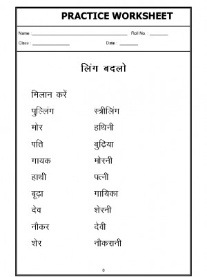 A2Zworksheets: Worksheets of Language - Hindi for Second-Grade