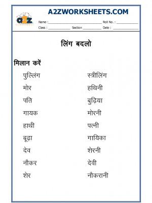 Hindi Worksheet Change The Gender on Weather In 4 Seasons Worksheet