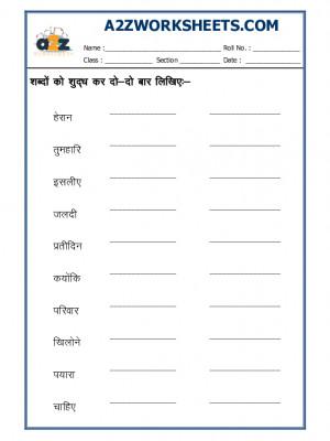 A2zworksheets Worksheet Of Hindi Worksheet Correct The Words Hindi Practice Sheet Hindi Language