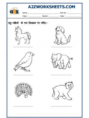 Hindi Worksheet - Animal Names