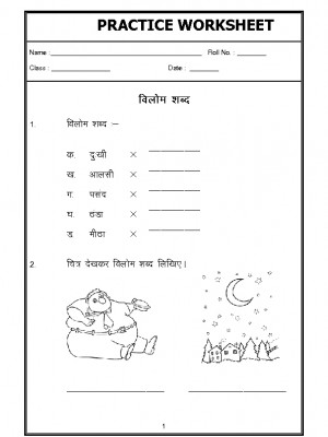 a2zworksheets worksheets of hindi practice sheet hindi language workbook of hindi practice. Black Bedroom Furniture Sets. Home Design Ideas