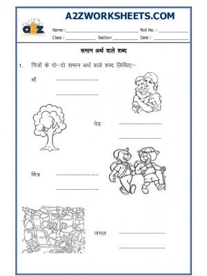 Hindi Worksheet - Synonym (Paryayvachi Shabad)