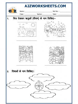 a2zworksheets worksheets of hindi practice sheet hindi language workbook of hindi practice. Black Bedroom Furniture Sets. Home Design Ideas