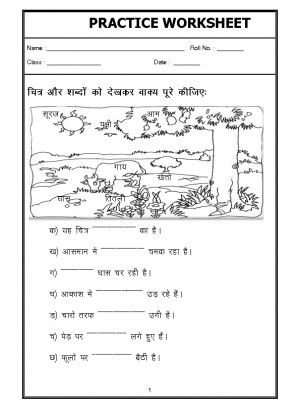 Hindi Worksheet Picture Description 01 on Free Second Grade Writting Worksheets