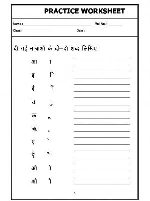 Hindi Worksheet - Hindi Matras (Hindi vowels)