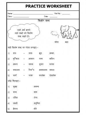 Hindi Vyakaran - Opposite Words in Hindi (Vilom shabad)
