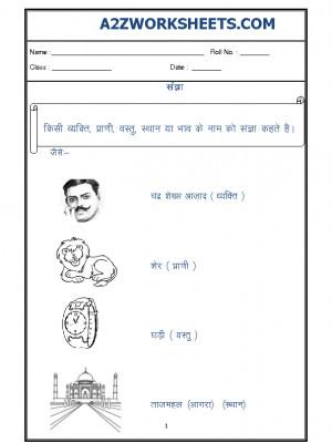 Hindi Vyakaran - Sangya in hindi