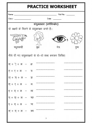 all worksheets hindi sangya worksheets printable worksheets guide for children and parents. Black Bedroom Furniture Sets. Home Design Ideas