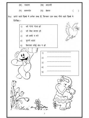 Hindi Worksheet - Anek shabdon ke liye ek shabd