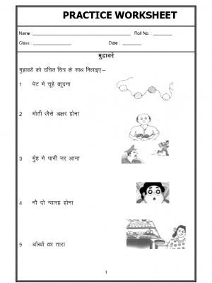 Hindi muhavare - Idioms in Hindi