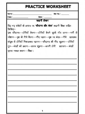 Hindi - Story Writing in Hindi -02