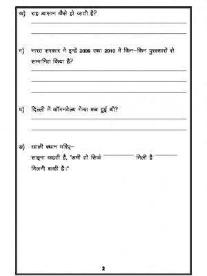 Hindi - Unseen Passage in Hindi-03